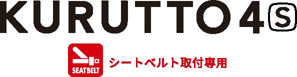 KURUTTO4s