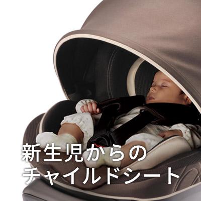 新生児からのチャイルドシート